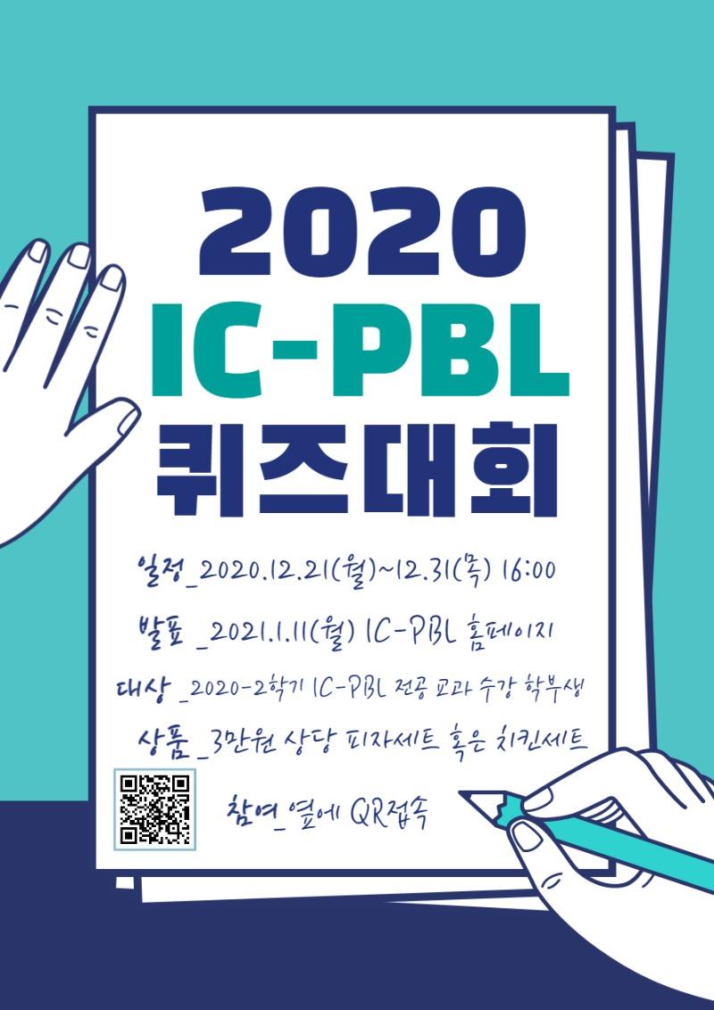 2020 IC_PBL 퀴즈대회_1 (1).jpg