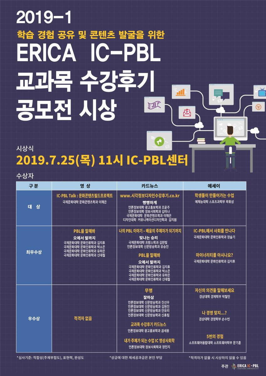 2019-1 교과목 수강후기 공모전 시상 발표_키오스크 900x1200.jpg