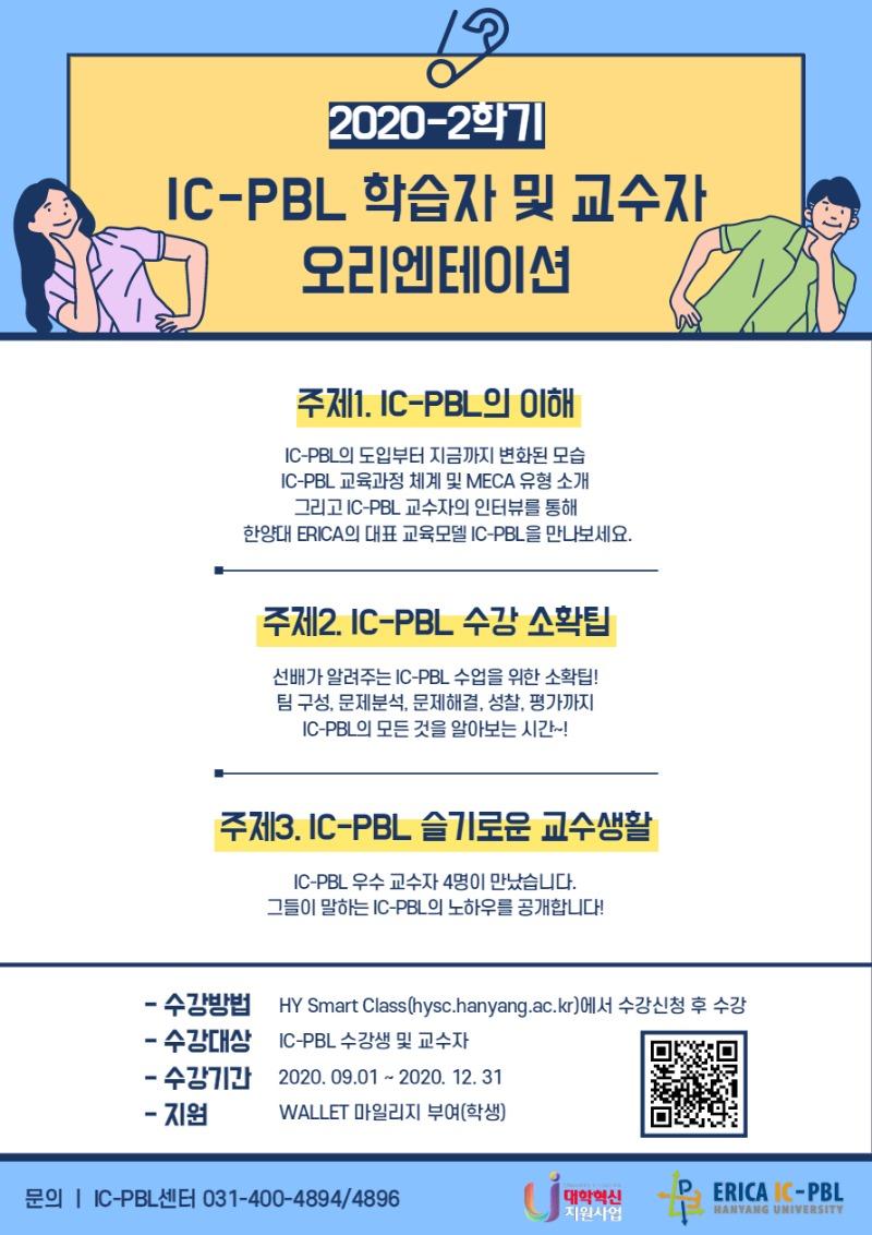 1. 2020-2학기 IC-PBL 학습자 및 교수자 오리엔테이션 안내.jpg