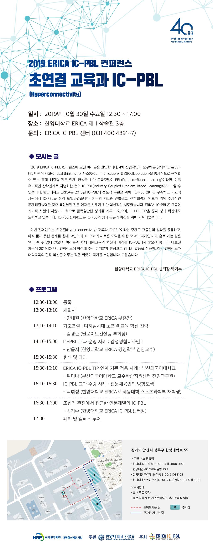 2019 ERICA IC-PBL 컨퍼런스_초대장(웹).jpg