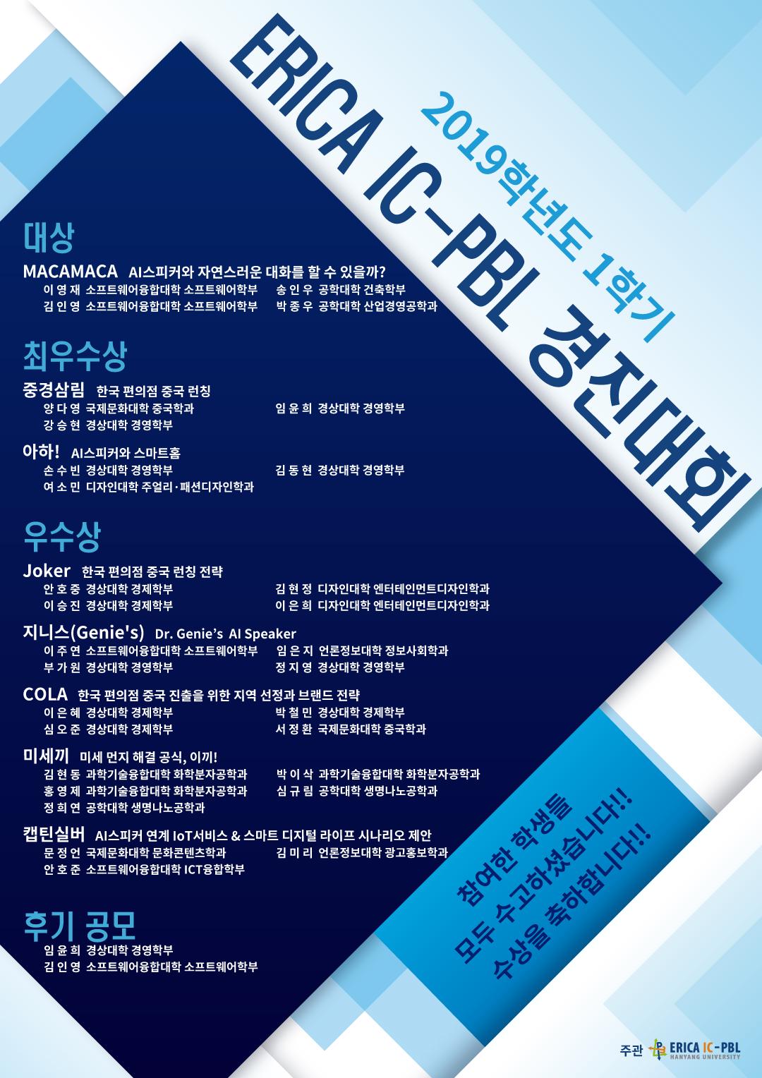 2019-1-경진대회-시상-결과-HP-업로드.jpg