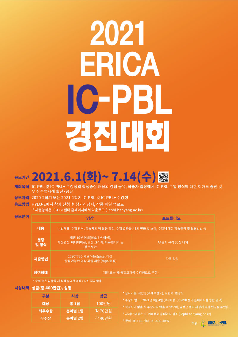 2021-IC-PBL-경진대회_포스터_일정-연장.jpg