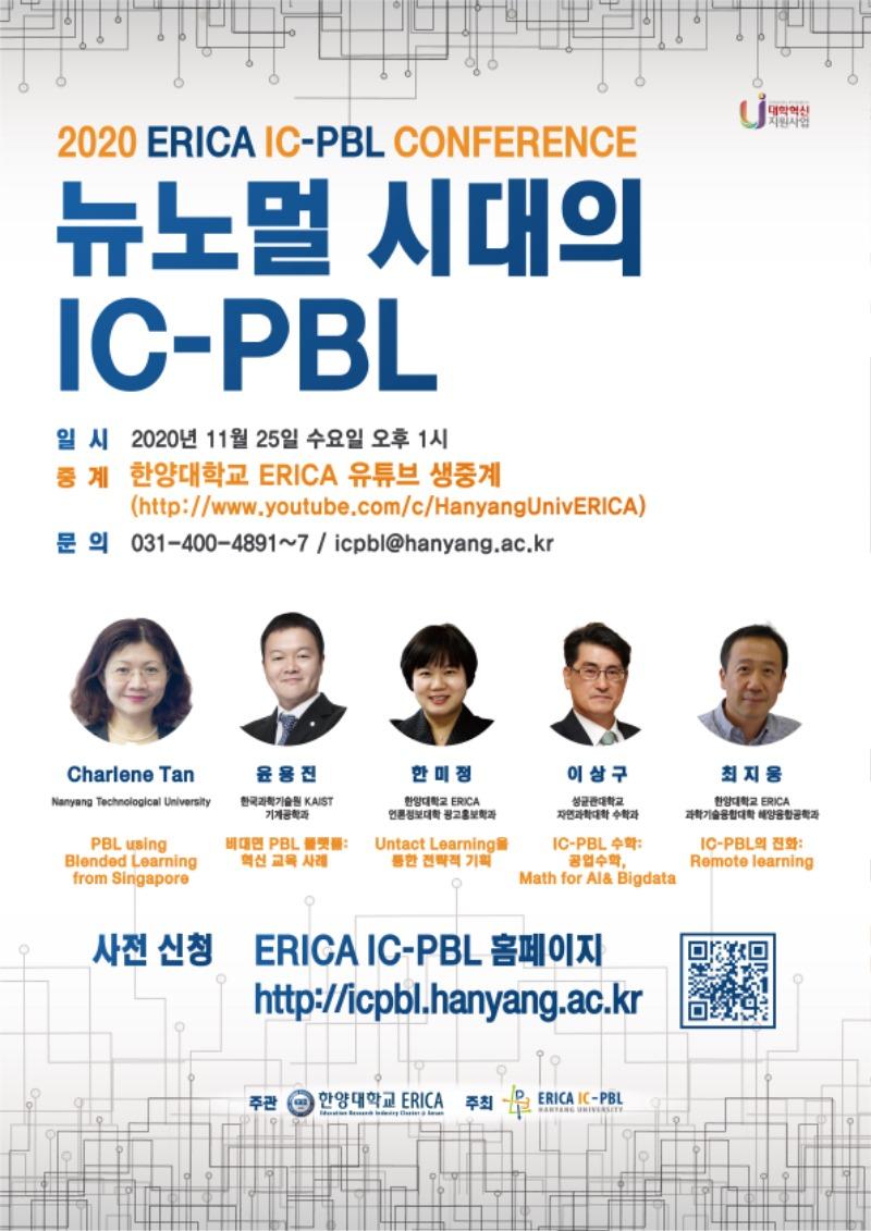 2020-컨퍼런스-포스터_최종.jpg