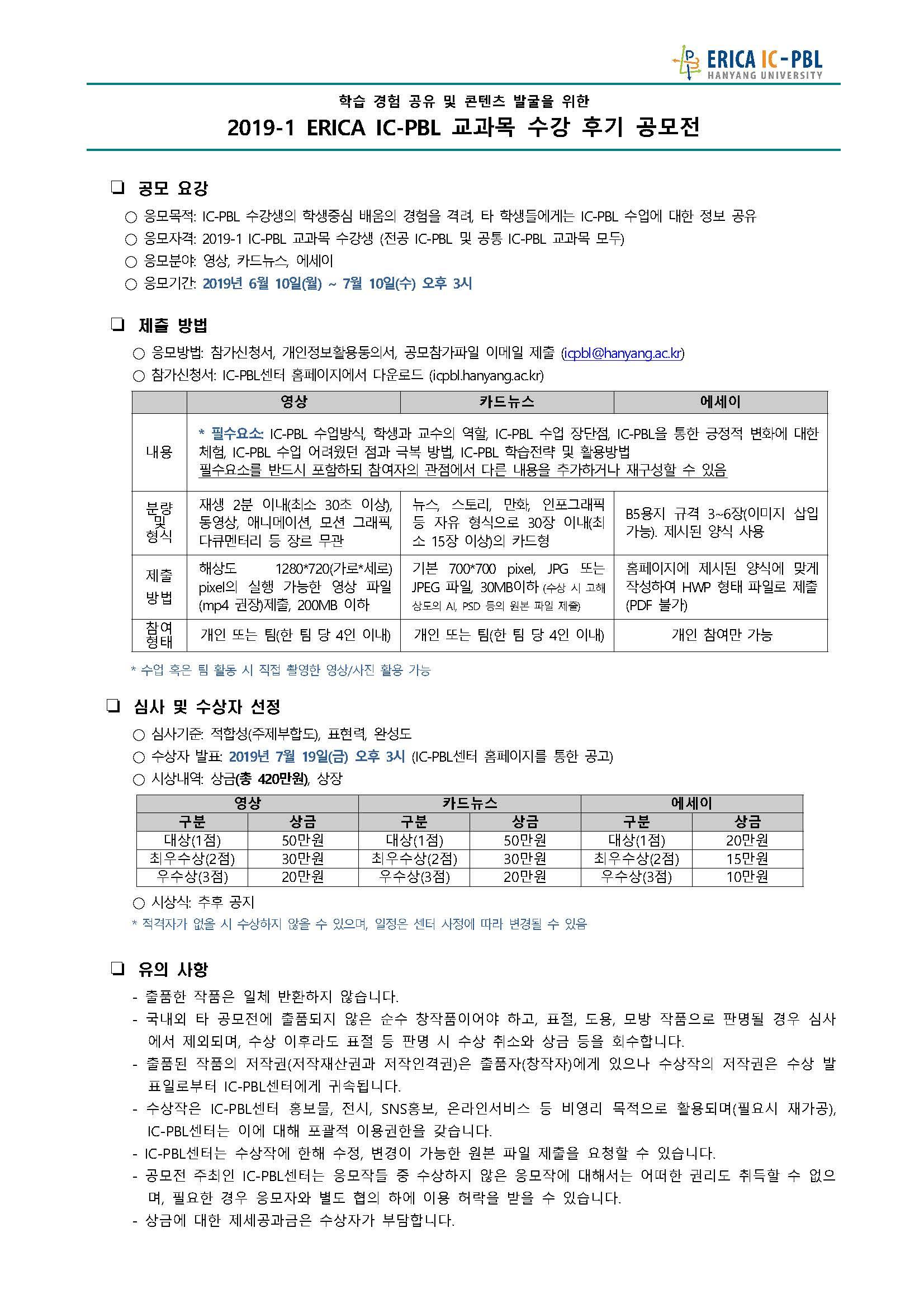 [공모안내문] 2019-1 ERICA IC-PBL 교과목 수강 후기 공모.hwp.jpg