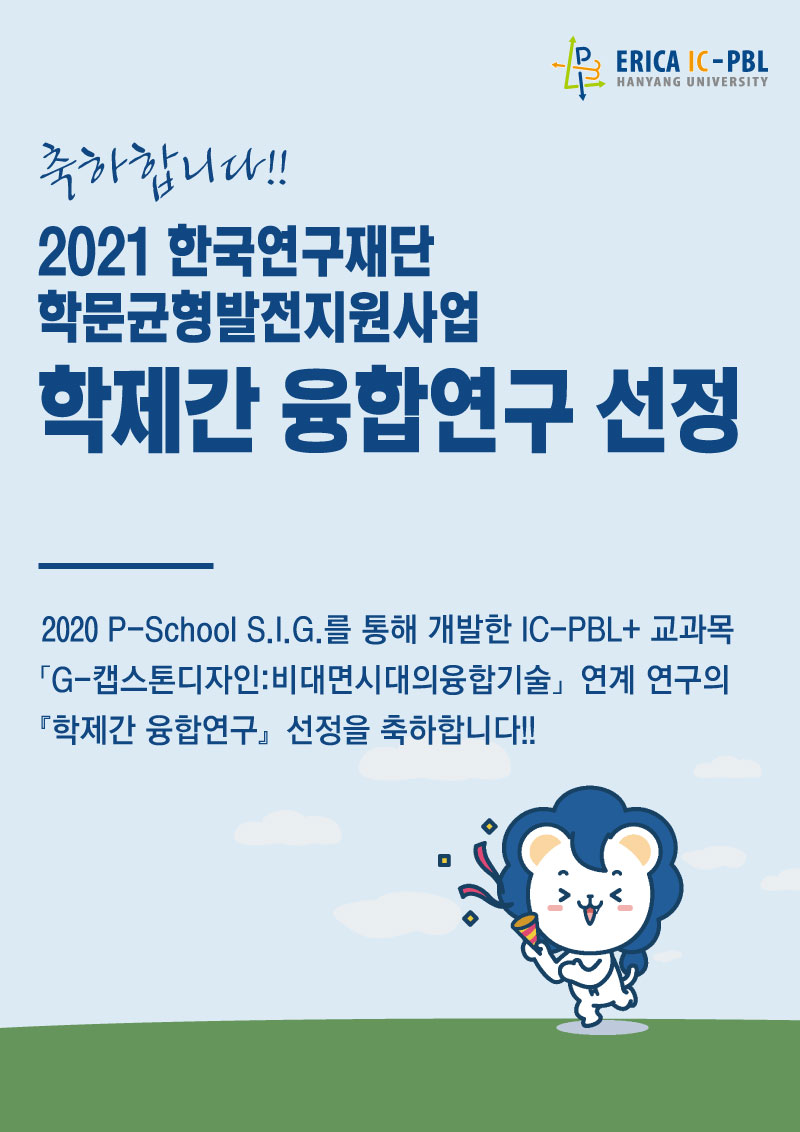 2020-P-School-SIG---2021-학문균형발전지원사업_학제간융합연구-선정_포스터-키오스크-1.jpg
